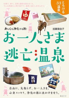 加藤亜由子さん著『お一人さま逃亡温泉 身も心も浄化する旅!』