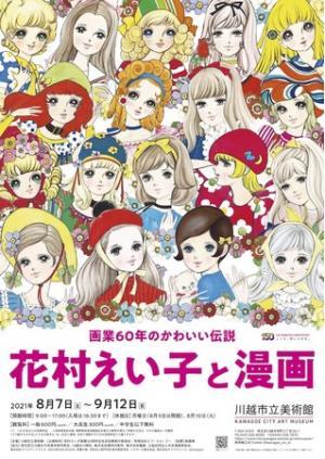 「花村えい子と漫画」が開催!
