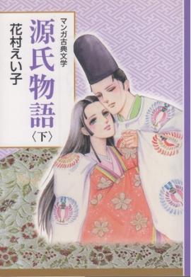 『源氏物語』全3巻 (小学館)2013年