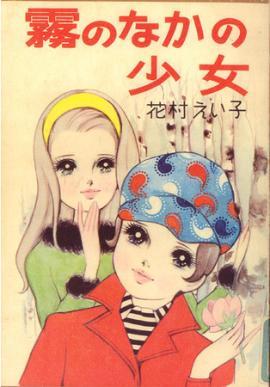 『霧のなかの少女』表紙 マーガレットコミックス (集英社)1967年
