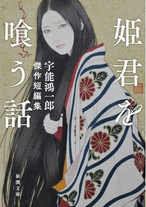 宇能鴻一郎さん著『姫君を喰う話 宇能鴻一郎傑作短編集』