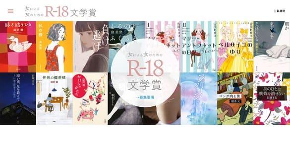 多くの人気女性作家を輩出してきたR-18文学賞