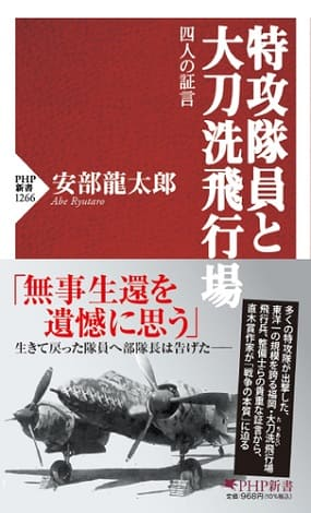 安部龍太郎さん著『特攻隊員と大刀洗飛行場―四人の証言』