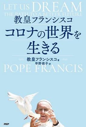 『LET US DREAM』日本語版の表紙