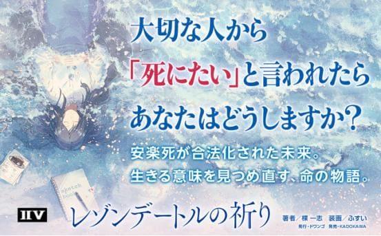 楪一志さんデビュー作『レゾンデートルの祈り』が発売1カ月で3版決定!