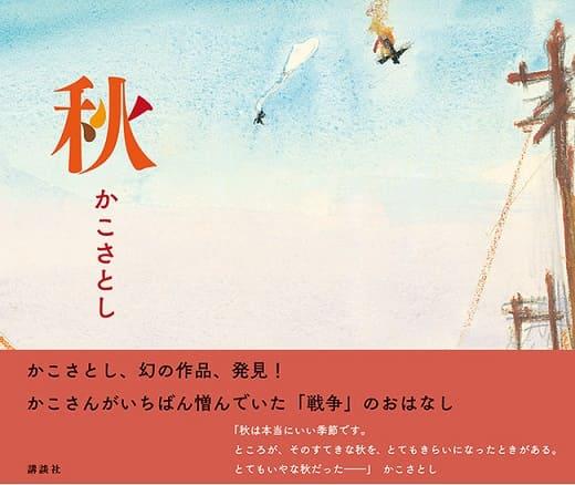 かこさとし(加古里子)さん著『秋』