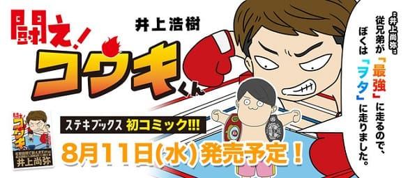 オタクボクサー・井上浩樹さんが描く『闘え!コウキくん』が刊行
