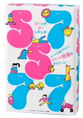 """カードを組み合わせて""""オモシロ短歌""""を作るワードゲーム 「57577 ゴーシチゴーシチシチ」が発売!"""