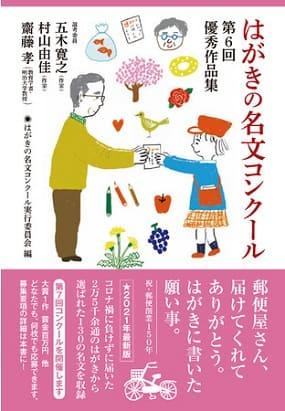 『はがきの名文コンクール第6回優秀作品集』