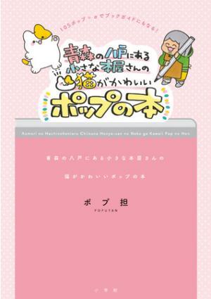 『青森の八戸にある小さな本屋さんの猫がかわいいポップの本』(著:ポプ担さん)