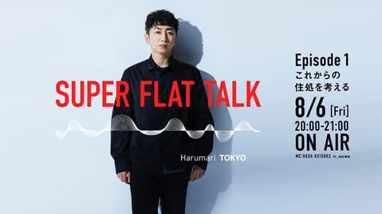 芥川賞作家・羽田圭介さんがMC!オンラインディスカッション新番組「スーパーフラットトーク」がスタート