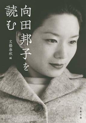 『向田邦子を読む』(編:文藝春秋)