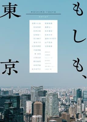 『もしも、東京』