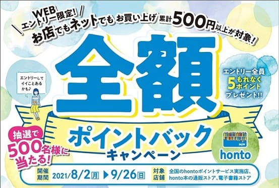 ハイブリッド型総合書店hontoが「夏の全額hontoポイントバックキャンペーン」を開催!