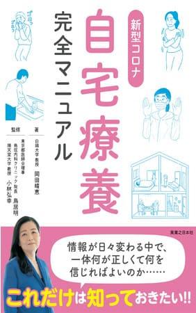 岡田晴恵さん『新型コロナ 自宅療養完全マニュアル』が全文無料公開!