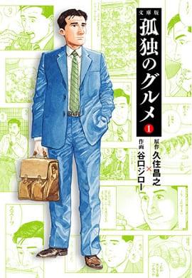 『文庫版 孤独のグルメ 1』(扶桑社) (c)Masayuki Qusumi,PAPIERJiro Taniguchi,FUSOSHA