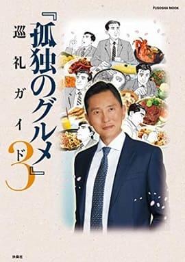 『孤独のグルメ 巡礼ガイド3』(扶桑社) (c)Masayuki Qusumi,PAPIERJiro Taniguchi,FUSOSHA