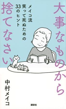 中村メイコさん著『大事なものから捨てなさい メイコ流 笑って死ぬための33のヒント』