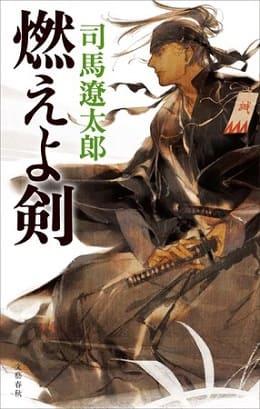 司馬遼太郎さん著『燃えよ剣』