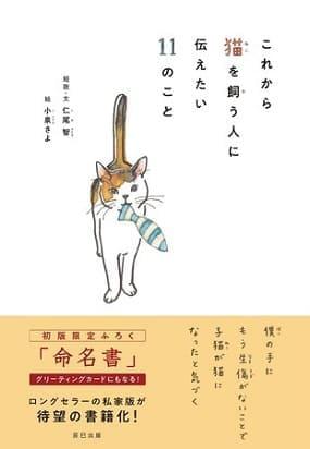 仁尾智さん著『これから猫を飼う人に伝えたい11のこと』(イラスト:小泉さよさん)