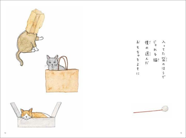11のこと(4)「期待」 猫のためにしているように見えることは、実は全部自分のため。猫におもちゃや爪とぎ、おやつを買うのは、僕が勝手にしていることだ。
