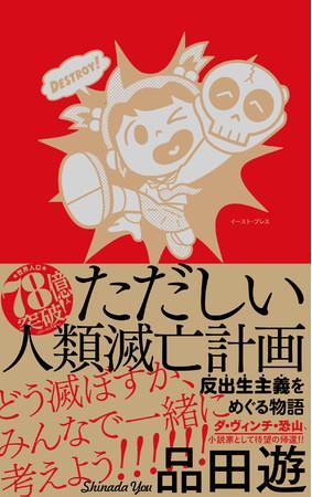 品田遊さん著『ただしい人類滅亡計画 反出生主義をめぐる物語』