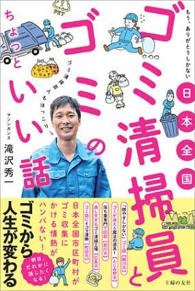 滝沢秀一さん著『日本全国 ゴミ清掃員とゴミのちょっといい話』(イラスト:本田しずまるさん)