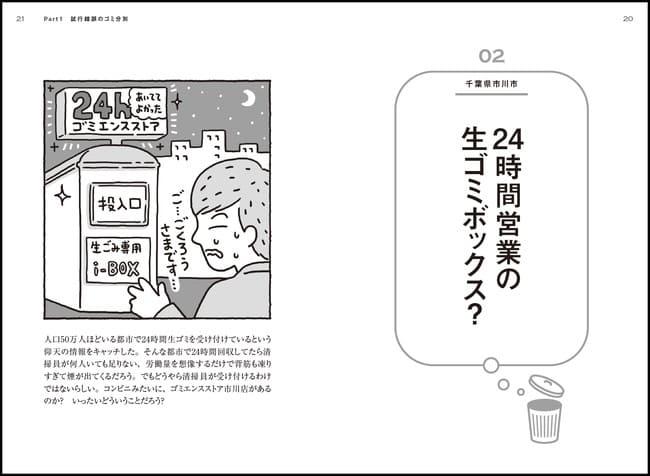 本紙p 20ー21より