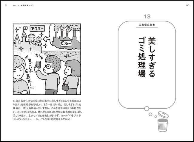 本書p 90ー91より