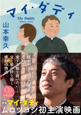 山本幸久さん著『マイ・ダディ』(カバーイラスト:川上和生さん)