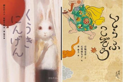 NHK Eで「怖い絵本」シーズン3が放送!