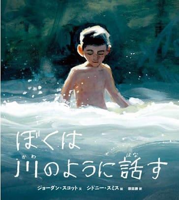 『ぼくは川のように話す』(文:ジョーダン・スコットさん/絵:シドニー・スミスさん/訳:原田勝さん)