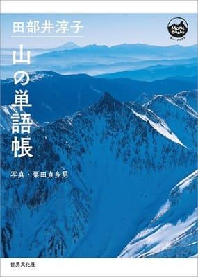 山好きのためのビジュアル文庫「モン・ブックス」シリーズが刊行開始! 第1弾は『田部井淳子 山の単語帳』