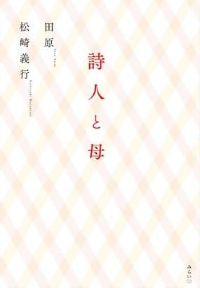 田原(ティエン・ユアン)さん&松崎義行さん著『詩人と母』