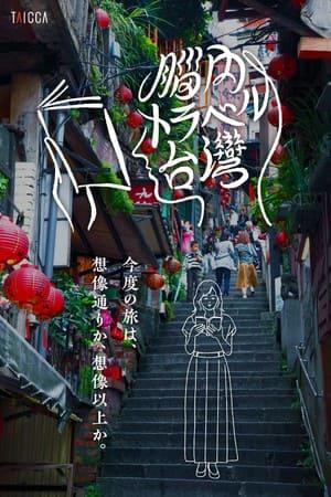 「脳内トラベル台湾」を都内書店などにて開催!