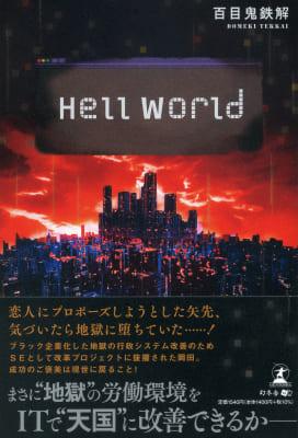 百目鬼鉄解さん著『Hell World』