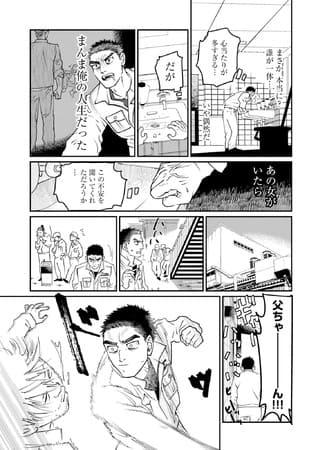 『三文小説集 瀬川環作品集』より「野犬夜曲 ろくでもない犬の唄」中面