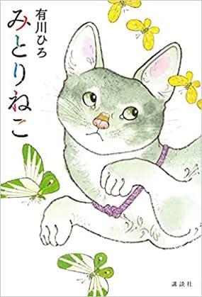 有川ひろさん著『みとりねこ』