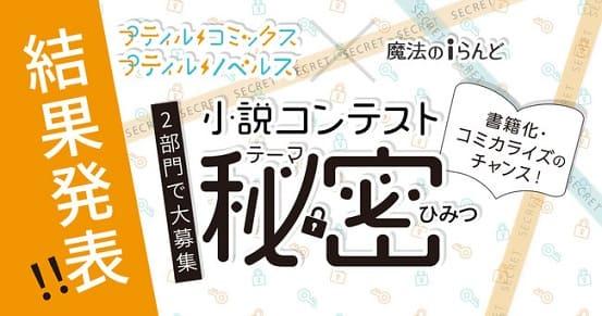 「プティルコミックス・プティルノベルス×魔法のiらんどコラボ小説コンテスト」の受賞作が決定!