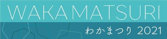 和歌の祭典「わかまつり」開催!