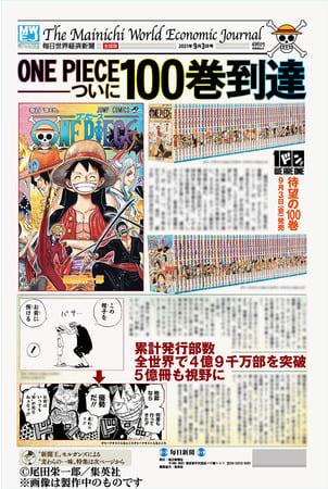 『ONE PIECE(ワンピース)』コミックス100巻発売記念!特別タブロイド「毎日世界経済新聞」を発売!