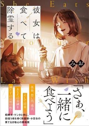 みおさん著『彼女は食べて除霊する』(装画:syo5さん)