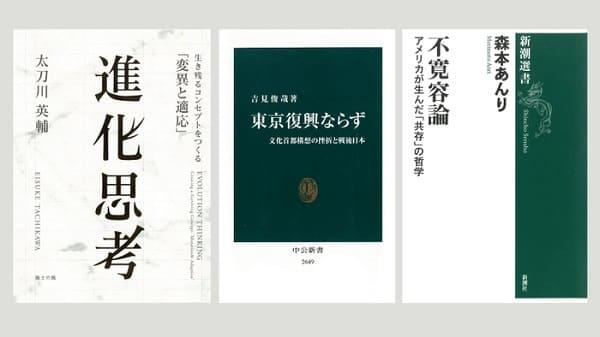 「第30回山本七平賞」最終候補作が決定!