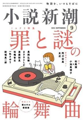 『小説新潮』9月号
