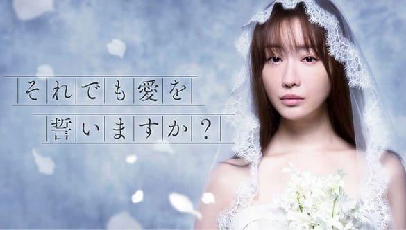 萩原ケイクさん『それでも愛を誓いますか?』が松本まりかさん主演で実写ドラマ化 (c)ABC