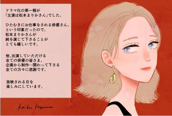 (c)萩原ケイク/双葉社