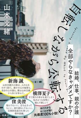 第16回中央公論文芸賞が決定!