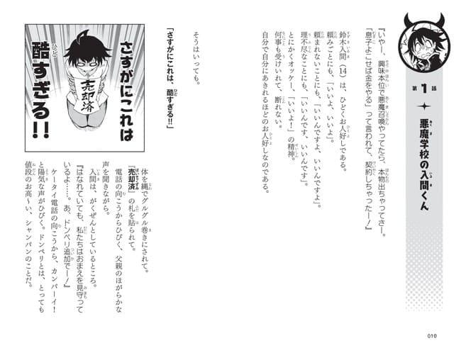 中面イメージ2/『小説 魔入りました!入間くん』より抜粋