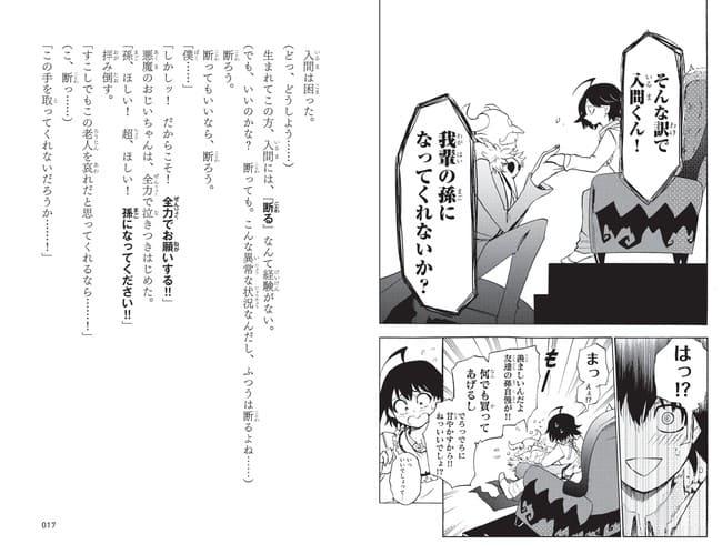中面イメージ3/『小説 魔入りました!入間くん』より抜粋