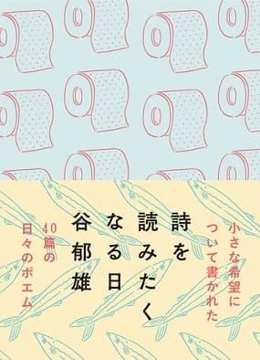 谷郁雄さん著『詩を読みたくなる日』